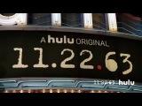 Премьера сериала 11.22.63. в Лос-Анджелесе (русская озвучка)
