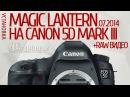 УРОК: Установка Magic Lantern и RAW Видео на камере Canon EOS 5D Mark III. 07.2014