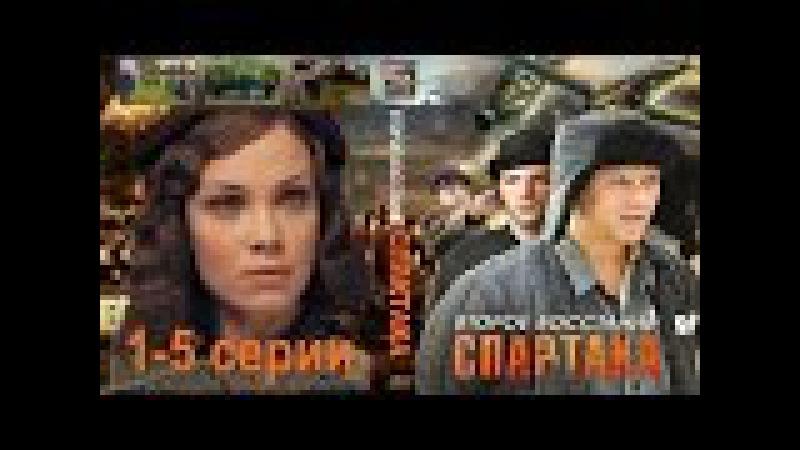 Второе восстание Спартака 1 5 серии мелодрама военный сериал фильм смотреть онлайн
