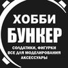 Хобби Бункер мастерская солдатиков