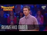 Рассмеши Комика 7 ой сезон выпуск 1 Якименко Павел г. Минск