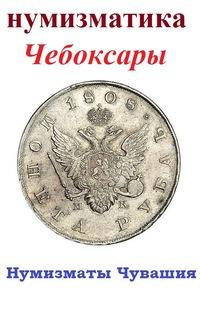 Коллекционеры нумизматы в контакте продам монеты россии стоимость