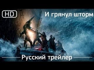 И грянет шторм (The Finest Hours) 2016. Трейлер русский дублированный [1080p]