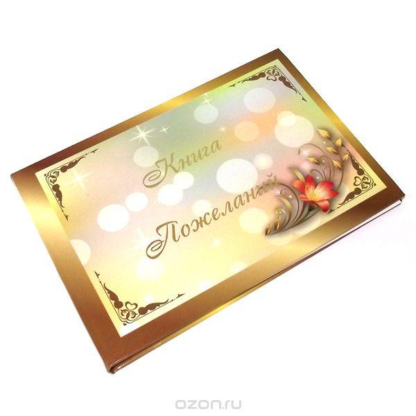 """Книга пожеланий на свадьбу """"лилии"""", цвет: бежевый. 94683, Эврика"""