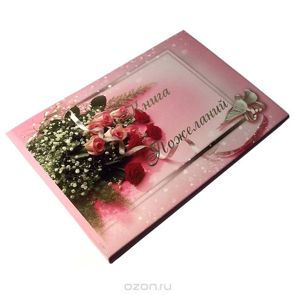"Книга пожеланий на свадьбу ""букет роз"", цвет: розовый. 94895, Эврика"