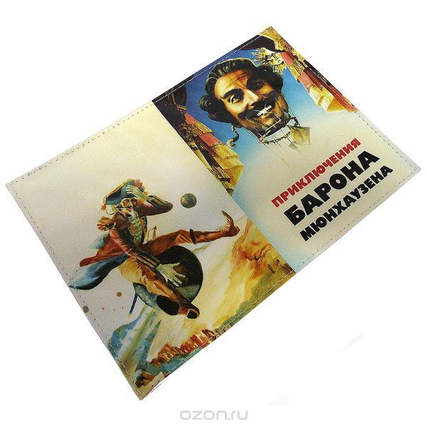 """Обложка для паспорта """"барон мюнхаузе"""". 94197, Эврика"""