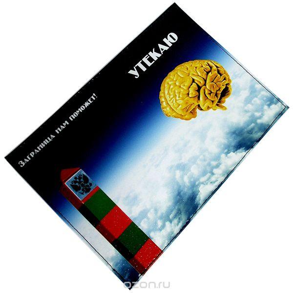 """Обложка для паспорта """"утекаю"""". 94214, Эврика"""