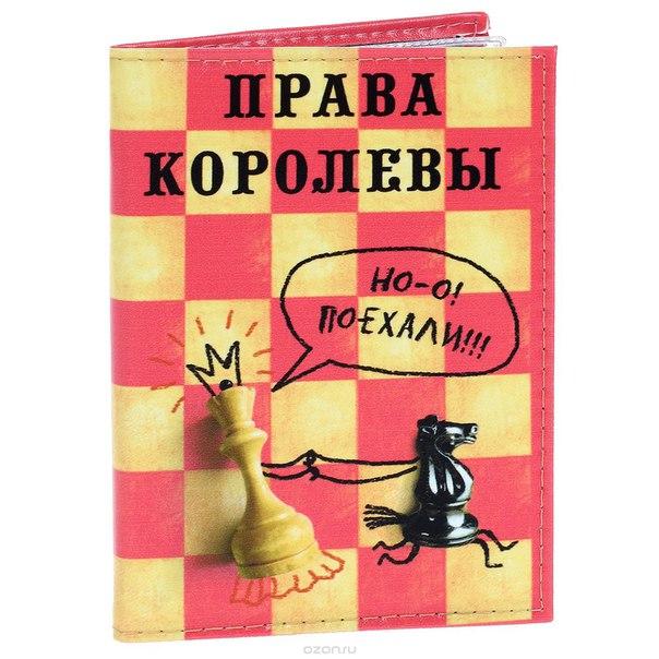 """Обложка для автодокументов """"права королевы"""". рб-00042, ОРЗ-Дизайн"""