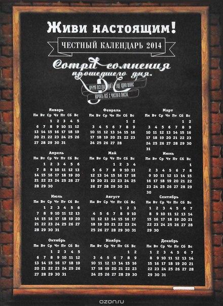 """Тубус """"честный календарь"""". 95128, Эврика"""