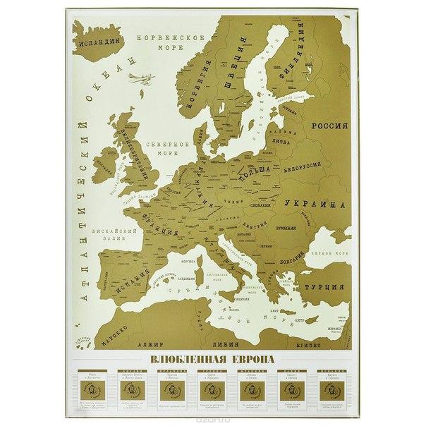 """Карта сувенирная """"влюбленная европа"""", в тубусе, Эврика"""
