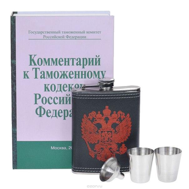 """Подарочный набор perfecto """"комментарий к таможенному кодексу"""", 4 предмета, Перфекто / Perfecto"""