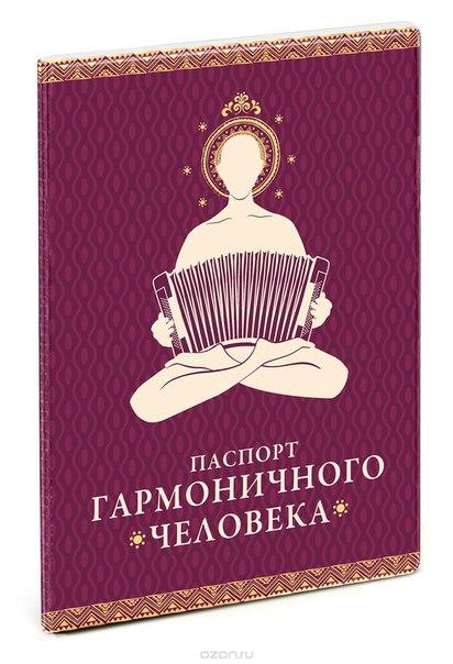 """Обложка для паспорта """"паспорт гармоничного человека"""". орз-0210, ОРЗ-Дизайн"""