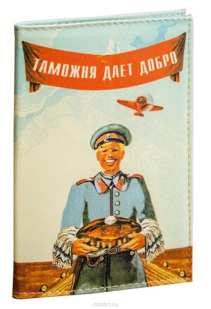 """Обложка для паспорта """"таможня дает добро"""". орз-0213, ОРЗ-Дизайн"""