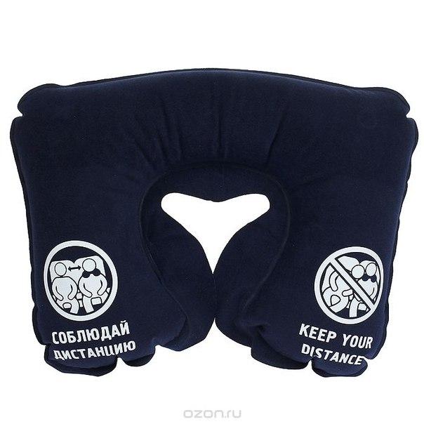 """Подушка для путешествий """"соблюдать дистанцию"""", надувная. орз-0132, ОРЗ-Дизайн"""