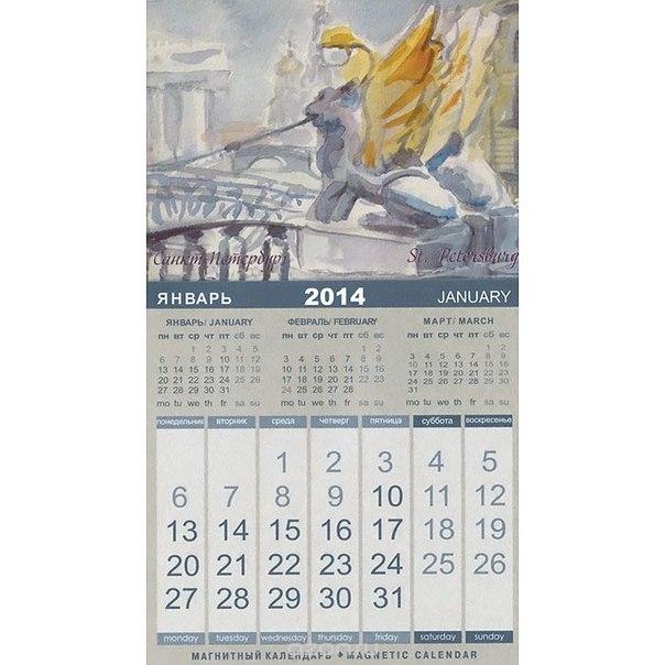 """Календарь магнитный """"грифон. банковский мост. акварель"""". кмспб-0214, С Минимакс"""