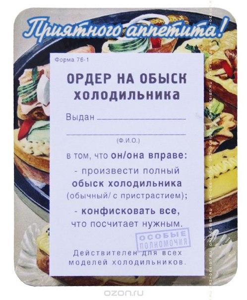 """Магнит с блоком для записей """"ордер на обыск холодильника"""". орз-0126, ОРЗ-Дизайн"""