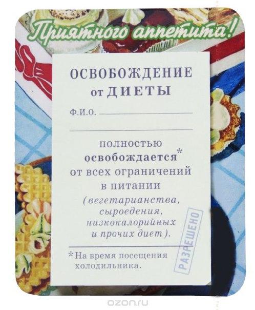 """Магнит с блоком для записей """"освобождение от диеты"""". орз-0127, ОРЗ-Дизайн"""