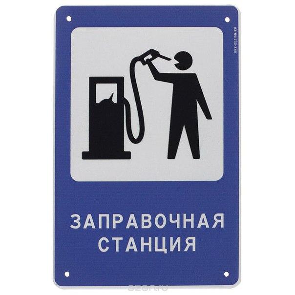 """Табличка на дверь """"заправочная станция"""". орз-0144, ОРЗ-Дизайн"""