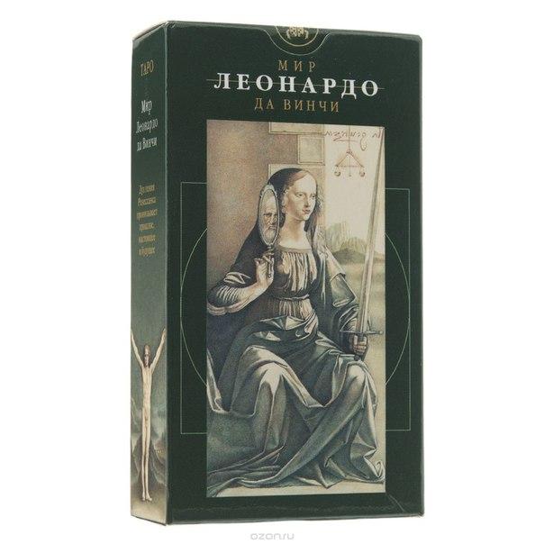"""Таро """"мир леонардо да винчи"""", с инструкцией, 78 карт, Lo Scarabeo"""