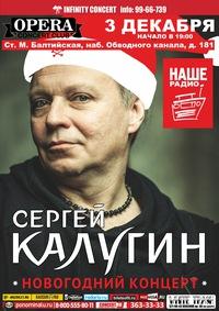 03.12 Сергей Калугин - Opera Concert Club (С-Пб)