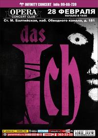 28.02.16 Das Ich (DE) - Opera Concert Club (СПб)