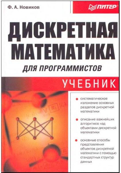 Файл Новиков Ф.А. - Дискретная