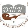 МБУ ДО Балахтинская Детская Школа Искусств