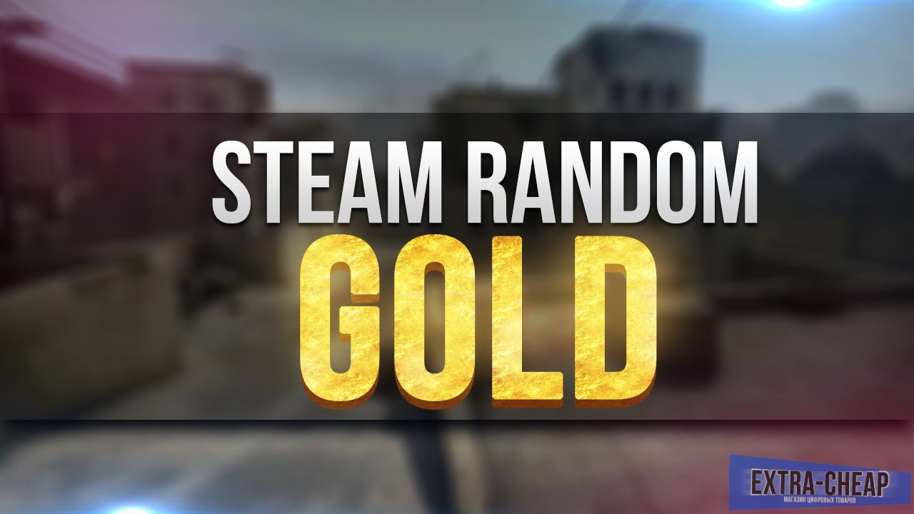 Купить GOLD RANDOM STEAM KEYS