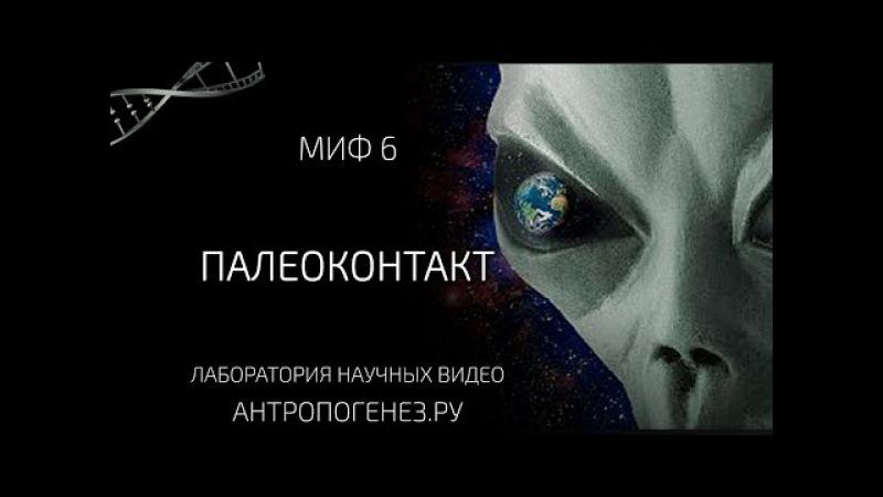 Палеоконтакт. Древние инопланетяне. Мифы об эволюции человека.