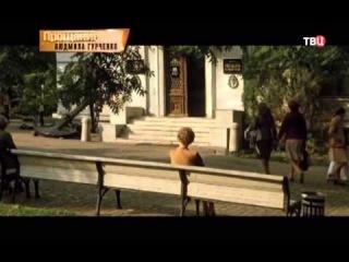 Прощание. Людмила Гурченко (документальный фильм, 2015)