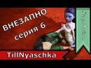 "Стоп Моушен Монстер хай хоррор Фильм ""Внезапно"" (часть 6) (Stop motion Monster High)"