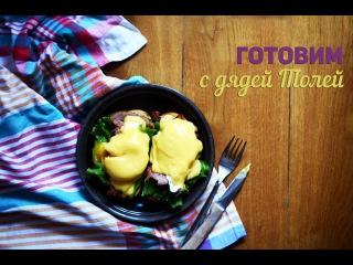 Готовим яйца Бенедикт \ Eggs Benedict (французский завтрак)