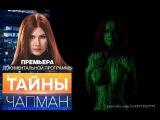 Тайны Чапман. Матрица (24.11.2015) HD 720р
