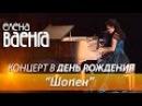 Елена Ваенга - Шопен / Концерт в День Рождения HD
