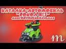 Каталка-автомобиль Sokol №3 многофункциональная Арт. 48325