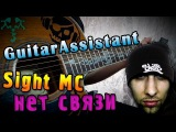 Sight MC - Нет Связи (Урок под гитару)