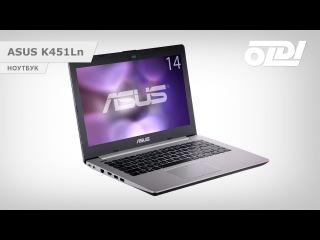 Ноутбук ASUS K451Ln. Обзор и тестирование.