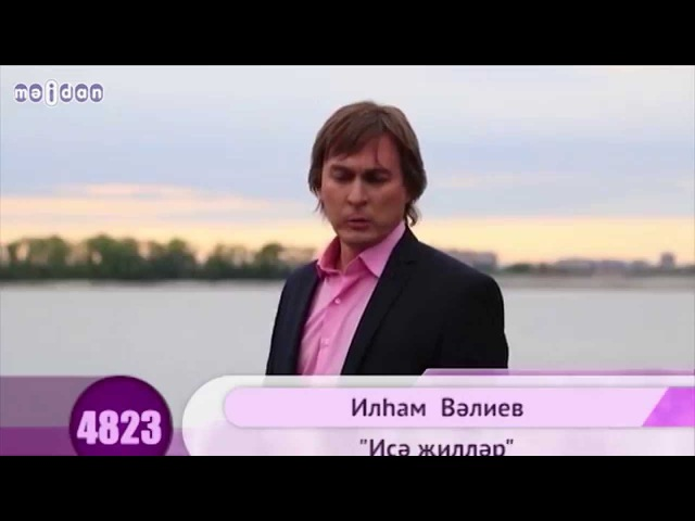 Ильгам Валиев - Исэ жиллэр
