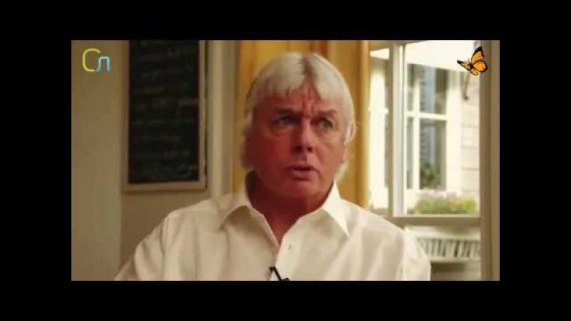 Дэвид Айк Иллюминаты, рептилоиды, аннунаки, Новый Мировой Порядок