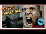 Новые игры про снайпера, детям не смотреть +18 Самая лучшая и смешная подборка ПРИКОЛОВ 2015