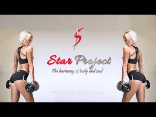 Star Project - он-лайн фитнес школа Анны Стародубцевой