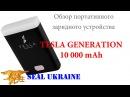 Портативное зарядное устройство Tesla Generation 10 000 mAh - Обзор SEAL Shop
