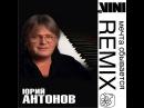 Юрий Антонов - Мечта сбывается (DJ Vini Remix)