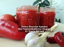 Аджика Очень Вкусный Домашний Рецепт Без Термообработки Ajika Recipe