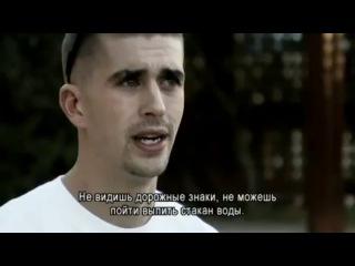 Документальный фильм: Правда о Токсикомании