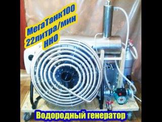Водородный генератор МегаТанк100 22литра в минуту HHO / 22 liters / min . HHO gas !