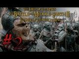 Тренировочные бои #2 [Мордор] в LotR The Battle for Middle earth II: TRotW K