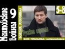 Ментовские войны 9 сезон 5 6 7 8 серия 2015 Драма,боевик,детектив,сериал,фильм,кино