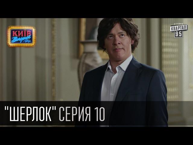 Шерлок - сериал пародия, серия 10 - Шерлок Холмс и принц-полукровка (2015)