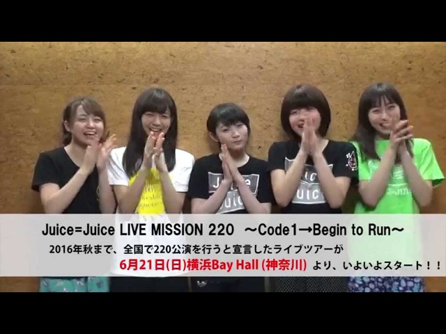 Juice=Juice Live Mission 220 「〜Code1→Begin to Run〜」 announcement